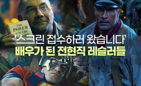'스크린 접수하러 왔습니다' 배우가 된 전현직 ○○○들