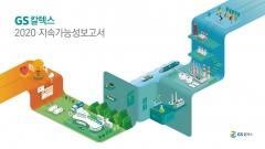 GS칼텍스, 지속가능성보고서 발간···ESG 활동 성과 수록