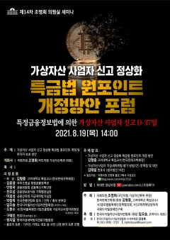 한국핀테크학회, '특금법 원포인트 개정방안 포럼' 19일 개최