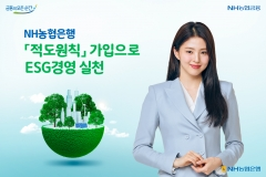 NH농협은행, 적도원칙 가입···ESG경영 실천