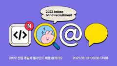 카카오, 2022 신입 개발자 '세자릿수' 채용