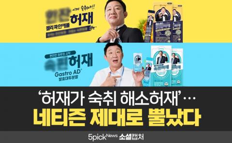 '허재가 숙취 해소허재'···네티즌 제대로 뿔났다