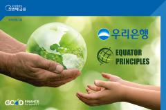 우리은행, ESG경영 강화 위해 '적도원칙' 가입