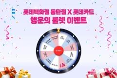 롯데카드, 동탄 롯데백화점 오픈 기념 이벤트 진행