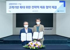 신한라이프-한국야쿠르트, 고객기반 확보 위한 MOU 체결