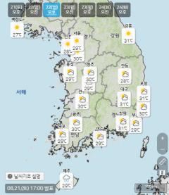 [내일날씨]전국 대체로 흐림···제주도 강풍 동반 강한 비