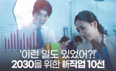 '이런 일도 있었어?!' 2030을 위한 新직업 10선