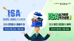 한국투자증권, 뱅키스 ISA 절세투자 이벤트 진행