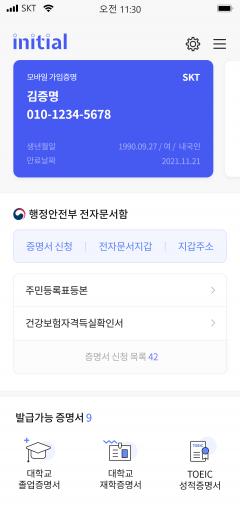 SKT '이니셜', 채용 증빙서류 간편제출 서비스 오픈
