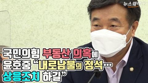 """국민의힘 부동산 의혹에 윤호중 """"내로남불의 정석···상응조치 하길"""""""