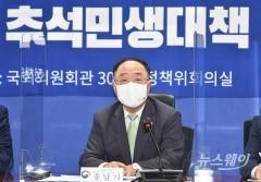 """홍남기 """"캐시백 비대면 소비도 지원···추석 이후 발표"""""""