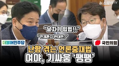 난항 겪는 언론중재법···여야, 기싸움 '팽팽'