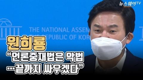 """원희룡 """"언론중재법은 악법···끝까지 싸우겠다"""""""