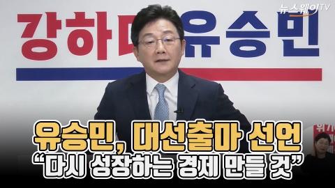 """유승민, 대선출마 선언 """"다시 성장하는 경제 만들 것"""""""