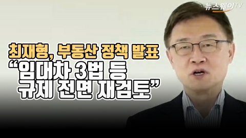 """최재형, 부동산 정책 발표 """"임대차 3법 등 규제 전면 재검토"""""""