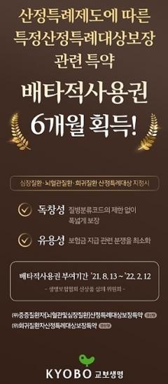 교보생명, '특정산정특례보장특약' 배타적사용권 획득