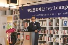 권홍사 반도문화재단 이사장, 제1회 '반도 전시기획 공모전' 시상식