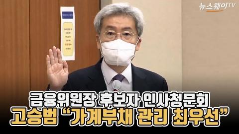 """금융위원장 후보자 인사청문회···고승범 """"가계부채 관리 최우선"""""""