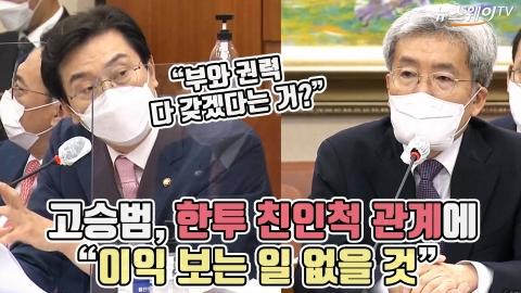 """고승범, 한투 친인척 관계에 """"이익 보는 일 없을 것"""""""