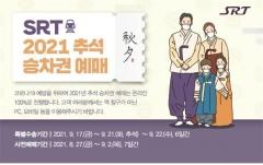 SRT 추석 명절 승차권 예매 9월 7일부터 시작