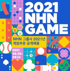 NHN, 2021 게임부문 신입·경력사원 공개 채용