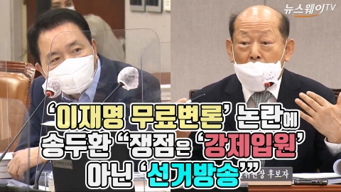 """'이재명 무료변론' 논란에 송두환 """"쟁점은 '강제입원' 아닌 '선거방송'"""""""