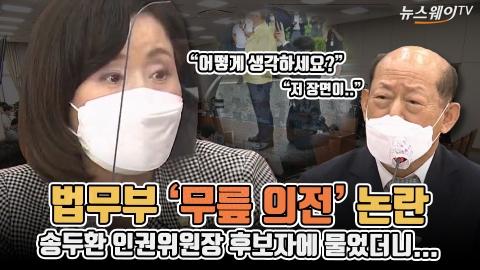 법무부 '무릎 의전' 논란···송두환 인권위원장 후보에게 물었더니...