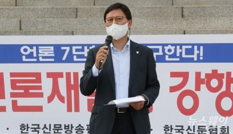 언론7단체장, 언론중재법 개정안 철회촉구 기자회견-국회 본청 계단