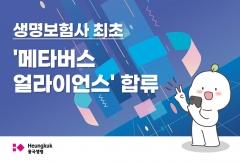 흥국생명, 생보업계 최초 '메타버스 얼라이언스' 합류