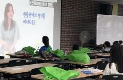 LG이노텍, 초등생 소재·부품 과학교실 운영
