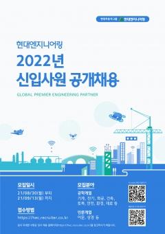현대엔지니어링, 2022년도 신입사원 공개채용