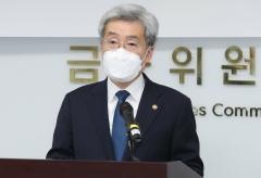 """[2021 국감]고승범 """"정책 모기지 중도상환수수료 인하 검토···1.2%→0.6%"""""""