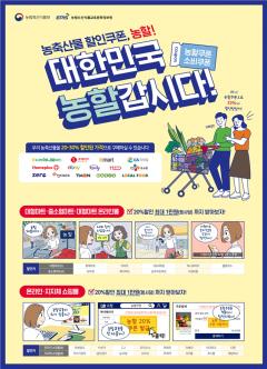 농식품부·해수부, 추석 성수품 할인행사 공동 개최