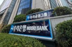 우리은행, 20일부터 11개 신용대출 상품 우대금리 축소