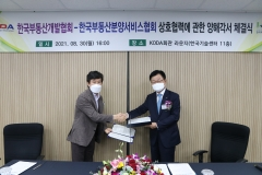 한국부동산개발협회 등, 부동산산업 발전·선진화 위한 업무협약 체결
