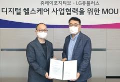 LGU+, 휴레이포지티브와 디지털 헬스케어 서비스 플랫폼 개발