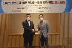 KB국민카드, 유망 벤처·스타트업에 50억원 투자