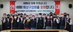 해운노조, HMM 해상노조 돕는다···'연대 투쟁' 천명