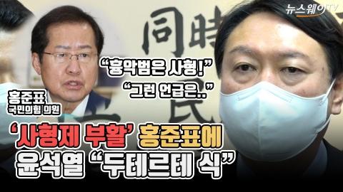 """'사형제 부활' 홍준표에 윤석열 """"두테르테 식"""""""