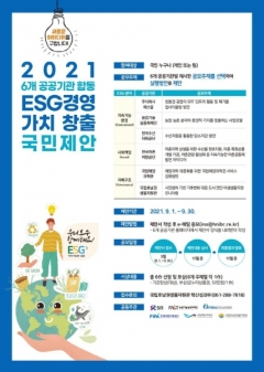SR, 'ESG경영 가치창출 국민제안' 공모전 개최
