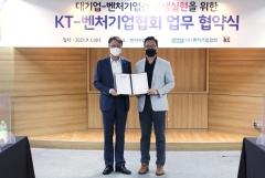 KT, 벤처기업협회와 상생협력위한 업무협약 체결