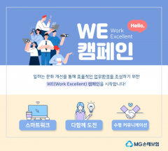 MG손해보험, 일하는 문화 개선 'WE캠페인' 시행