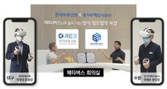 한국부동산원, 공기업 최초 메타버스 활용한 MOU 체결