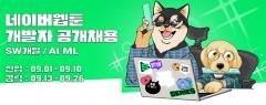 네이버웹툰, 신입·경력 개발자 세 자릿수 공채 진행