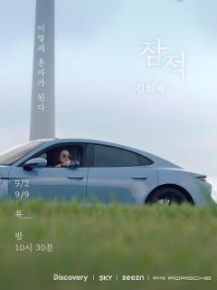 포르쉐 로드무비, 김희애 '전기차 타이칸' 타고 여행간다