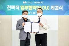 보맵- 피플라이프, 온·오프라인 채널 혁신 위한 MOU 체결
