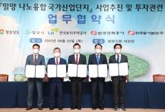 LH, 밀양 나노융합 국가산단 탄소중립 선도