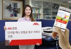 ABL생명, '디지털 팩스 보험금 청구 서비스' 오픈