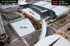 """국제게임전시회, '지스타 2021' 준비 돌입···""""방역·안전 최우선"""""""