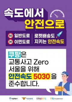 교통안전공단, 쿠팡, 쿠팡이츠, 서울시 교통안전 공동대책 추진 협약